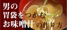 男の胃袋をつかむお味噌汁の作り方