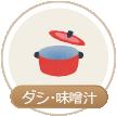 ダシ・味噌汁