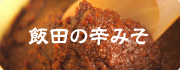 飯田の辛みそ